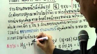 เฉลยคณิต สสวท. ป.6 ปี 2553 โดยพี่บุ๋ม