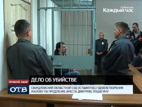 , title : 'Не удовлетворили: жалобы адвокатов Лошагина остались без внимания'