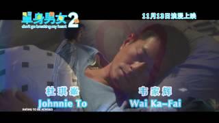 Don't Go Breaking My Heart 2 单身男女2 TVC - In Cinemas 13 Nov