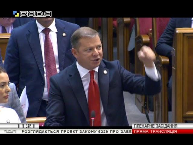 Ляшко: Поверну вкрадені надра полтавській громаді!