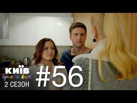 Киев днем и ночью - Серия 56 - Сезон 2 (видео)