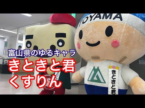 きときと君の紹介!富山のゆるキャラ