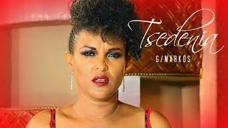 Tsedenia G/ Markos - Abet Yachin Elet | አቤት ያቺን እለት - New Ethiopian Music 2017 (Official Video)