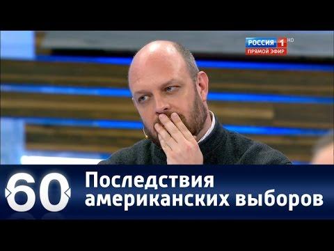 60 минут. Последствия выборов: что будет с Америкой От 11.11.16 - DomaVideo.Ru