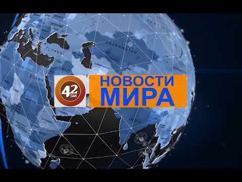 Новости мира (18.03.2018) - DomaVideo.Ru