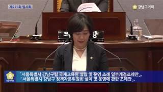 강남구의회 제275회 임시회