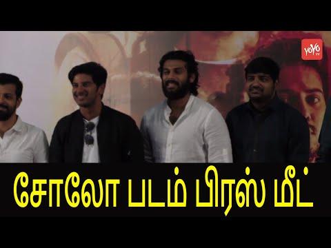 Solo Movie Press Meet   Mani Ratnam   Dulquer Salmaan   Bejoy   YOYO TV Tamil