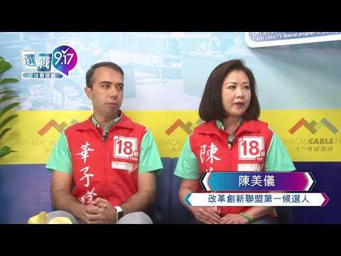 2017選戰917第九集A第18組改革創新聯盟
