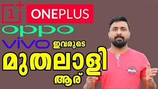 Download Video Who is the മുതലാളി-OnePlus Relation With OPPO And Vivo  Real Story By Computer and mobile tips MP3 3GP MP4