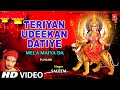 TERIYAN UDEEKAN DATIYE Punjabi Devi Bhajan By Saleem [Full Video Song] I Mela Maiya Da