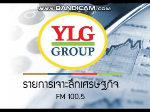 รายการ เจาะลึกเศรษฐกิจ by YLG 9-12-62