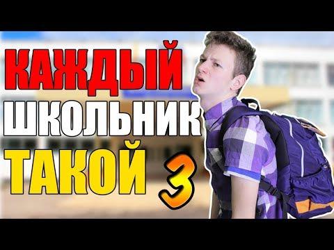 КАЖДЫЙ ШКОЛЬНИК ТАКОЙ 3 (видео)