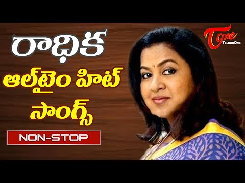 Radhika Birthday Special | All Time Hit Telugu Movie Video Songs Jukebox | Old Telugu Songs