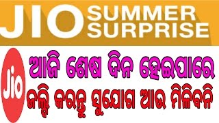 jio offer not end till now just recharge first and get benifits.because it wiil be stoped at any time. Reliance JIO Latest News summer surprise offer will work till 8th ...