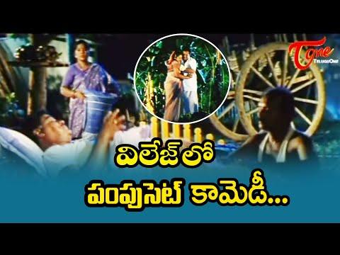 విలేజ్ లో పంపుసెట్టు కామెడీ | Ultimate Telugu Movie