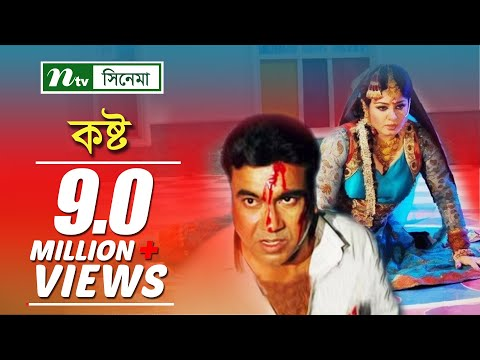 Video Most Popular Bangla Movie: Kosto | Manna, Moushumi & Dipjol | NTV Bangla Movie download in MP3, 3GP, MP4, WEBM, AVI, FLV January 2017