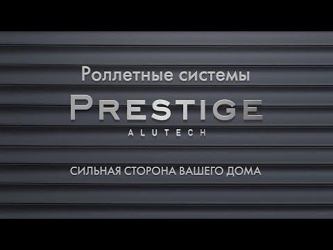 Роллетные системы Prestige от ALUTECH