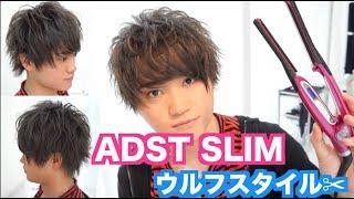 ADST SLIMでウルフスタイル作って使いやすさ検証!!