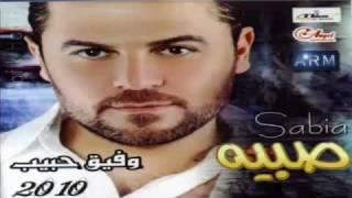 Te3eb El Meshwar - Wafik Habib تعب المشوار وفيق حبيب - YouTube.FLV
