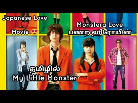 Monstera Love பண்ற ஹீரோயின்|Moviepakalam|Tamil voice over|Film roll|Mr tamilan|vj voice|Mxt