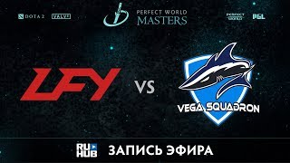 LFY vs Vega Squadron, Perfect World Minor, game 1 [Lex, DeadAngel]