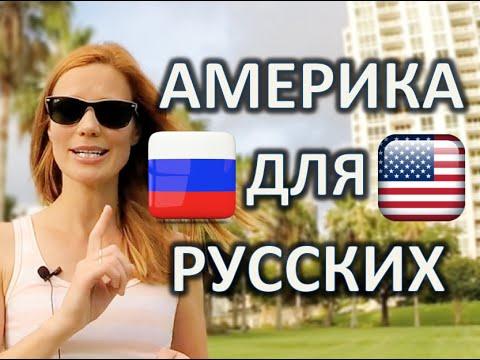 ЖИЗНЬ В США БЕЗ АНГЛИЙСКОГО - КАК ЖИВУТ РУССКИЕ В АМЕРИКЕ - DomaVideo.Ru