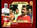 Modi Govt Completes 4 Years: Lucknow Says PM Modi Will Be Back in Power | ABP News - Video