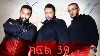 የተቀበረዉ ምዕራፍ 2 ክፍል 39/Yetekeberew season 2 EP 39