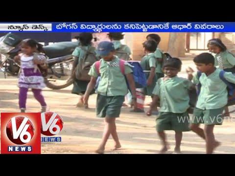 Telangana government seeks Aadhar enrollment from fifth standard