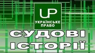 Судові історії. Українське право. Випуск від 2018-05-16