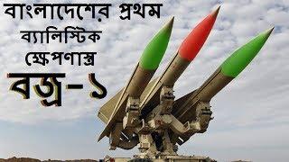 Video ржмрж╛ржВрж▓рж╛ржжрзЗрж╢рзЗрж░ ржмрзНржпрж╛рж▓рж┐рж╕рзНржЯрж┐ржХ ржорж┐рж╕рж╛ржЗрж▓ рждрзИрж░рзА, рж╕рждрзНржпрждрж╛ ржПржмржВ ржмрж╛рж╕рзНрждржмрждрж╛редBangladesh developing ballistic missile MP3, 3GP, MP4, WEBM, AVI, FLV Januari 2019