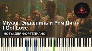 Miyagi, Эндшпиль Ft. Рем Дигга - I Got Love (пример игры на фортепиано) piano cover