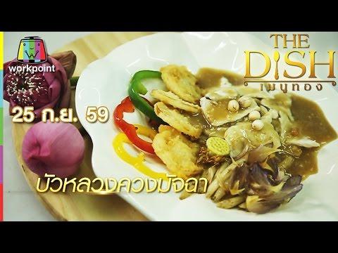 The Dish เมนูทอง | บัวหลวง ควงมัจฉา | ซุบแซ่บขั้วหมู | 25 ก.ย. 59 Full HD