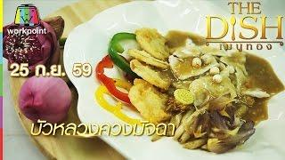 The Dish เมนูทอง