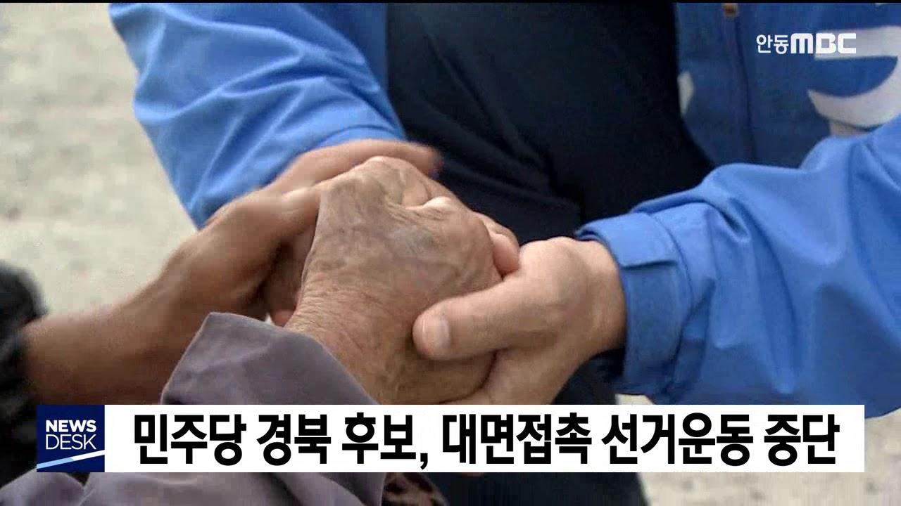 민주당 경북 후보, 대면접촉 선거운동 중단