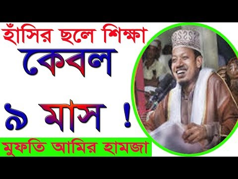 কেবল নয় মাস :: Funny waz Part- 1 by Mawlana Amir Hamza