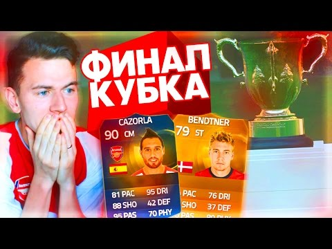 ФИНАЛ КУБКА ✭ КАРЬЕРА ARSENAL ✭ FIFA 17 [#20]