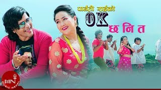 Ok Chha Ni Ta - Raju Birahi & Sita Lama