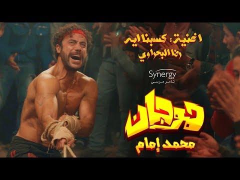 """شاهد أغنية رضا البحراوي """"كسبنا إيه"""" من مسلسل """"هوجان"""""""