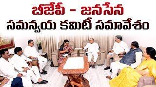 BJP – JanaSena Party Coordination Committee Meeting || Vijayawada