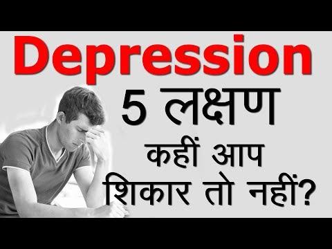 5 लक्षण कहीं आप डिप्रेशन के शिकार तो नहीं ? 5 Signs You Have Depression (In Hindi)
