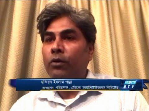 ETV Business | মুজিবুল ইসলাম পান্না-ব্যবস্থাপনা পরিচালক, এমিকো ফার্মাসিউটিক্যালস লিমিটেড।