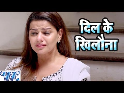 दिल के खिलौना - Khiladi - Khesari Lal - Bhojpuri Sad Songs 2016 New