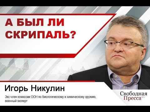 Игорь Никулин:«А был ли Скрипаль»
