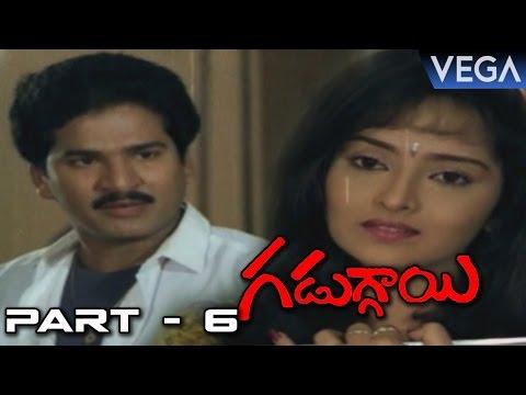 Gaduggai Telugu Full Movie Part 6 || Super Hit Telugu Movie
