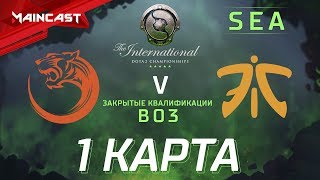 TNC Tiger vs Fnatic (карта 1), The International 2018, Закрытые квалификации | Ю-В Азия