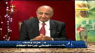 تغيير مفاصل الفخد و الركب - الدكتور عزت واصف