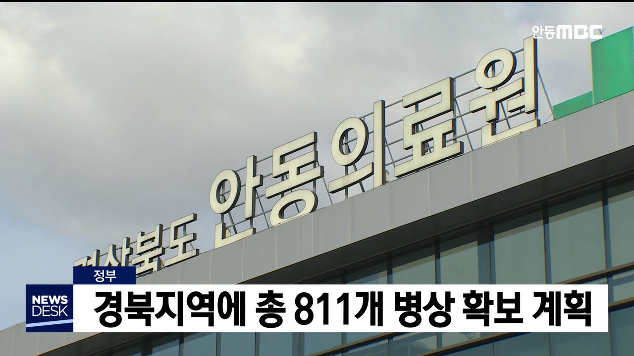 경북 지역에 총 811개 병상 확보 계획