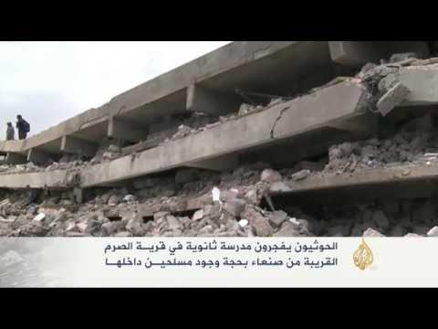 الحوثيون يفجرون مدرسة ثانوية في قرية الصرم بهمدان غربي صنعاء
