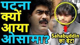Patna क्यों आया है Shabuddin का बेटा Osama ? सही सही जान लीजिये